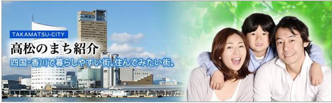 高松のまち紹介のイメージ